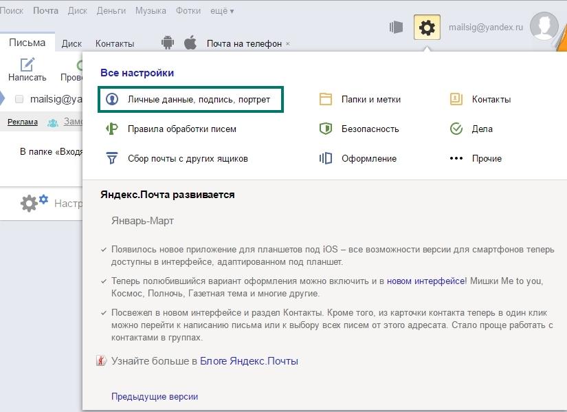 Как добавить html подпись в почтовом сервисе Яндекс.Почта - MailSig.ru